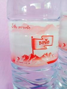 น้ำดื่มถังจำหน่าย