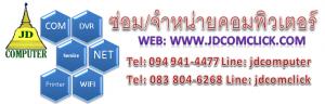 ติดต่อ ซ่อมคอมศาลายา jdcomputer 094 941-4477, Line: jdcomputer 083 804-6268, Line: jdcomclick